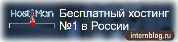 Хостинг №1 в России!