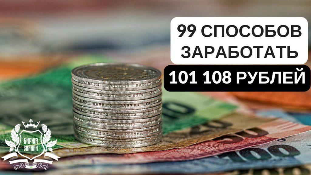 99 способов как заработать 101 108 рублей