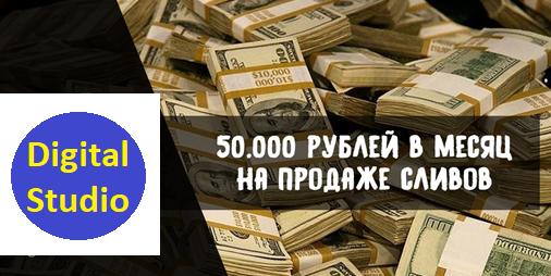 50.000 рублей в месяц на продаже сливов